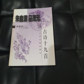 朱自清马茂元说古诗十九首