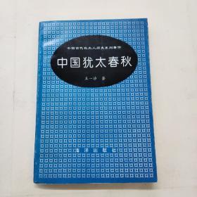 中国犹太春秋