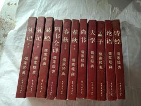 儒家经典:修身齐家治国平天下的领导智慧(共11册)