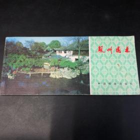 苏州园林(小画册)(存放178层D6)