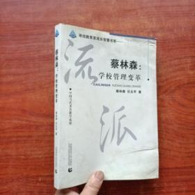 蔡林森:学校管理变革(任太平签名)