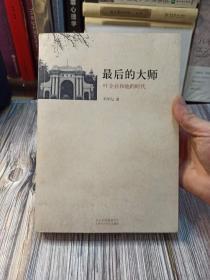 最后的大师:叶企孙和他的时代