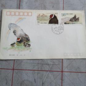 T:134(褐马鸡)特种邮票首日封