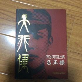 天行健:百岁开国上将吕正操传(吕正操签名本)