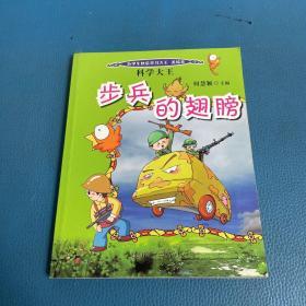 小学生快乐学习大王 美绘本 步兵的翅膀