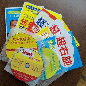 学习力丛书:专为中国人写的超右脑开发训练、专为中国人写的超右脑英语学习法、照相机记忆训练、波动速读法、照相机记忆法