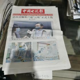 中国电视报2020年3月12日
