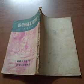 研习资本论的准备1949年4月
