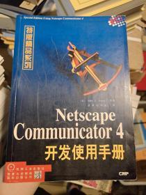Netscape Communicator 4开发使用手册
