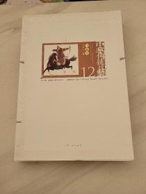 中华传统技艺白露卷