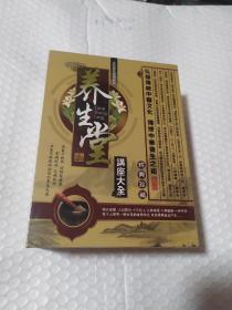 养生堂讲座大全经典珍藏(盒装,32张DVD光盘,完整版)DVD9未拆封