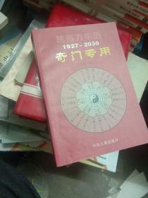 民俗万年历(1927-2030奇门专用)