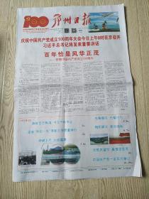 2021年7月1日鄂州日报原报 【20版】