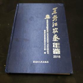 黑龙江农垦年鉴(2018)