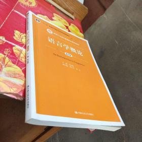 """语言学概论(第四版 )/新编21世纪中国语言文学系列教材;""""十二五""""普通高等教育本科国家级规划教材"""