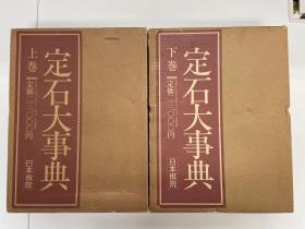 """定石大事典(带色纸""""藏机"""")"""