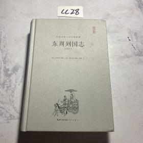 东周列国志(注释本)(精装)