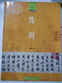 书艺珍品赏析(第6辑):沈周