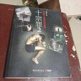 十宗罪2:中国十大变态凶杀案