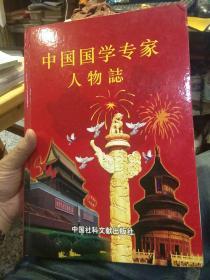 【硬精装】中国国学专家人物志   袁冰  中国社科文献出版社