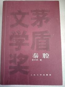 秦腔   大32开