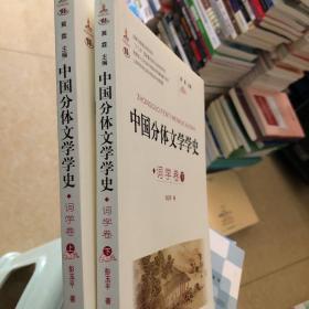 中国分体文学学史. 词学卷上下册2本