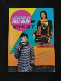 编织服装的设计与加工