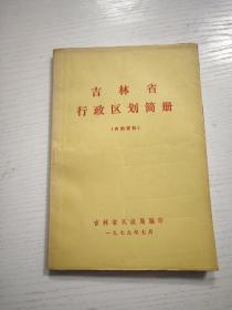 吉林省行政区划简册.