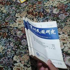 贵州民族研究 1995年第1、2