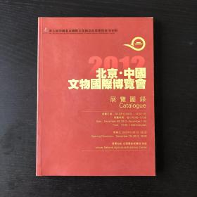 2012北京·中国文物国际博览会 展览图录