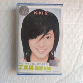 磁带 :丁文琪