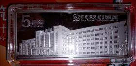 中核(天津)机械有限公司成立5周年 50克银条