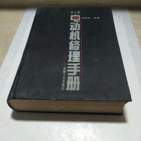 动机修理手册