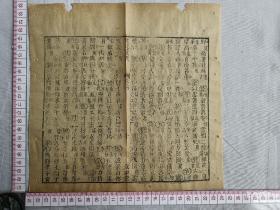 古籍散页《姓氏汇选》10