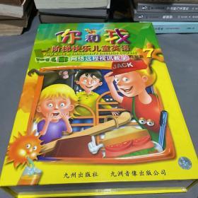 你和我阶梯快乐儿童英语网络远程视讯教学·第7盒 课程单元5级5册+4级2册+9张光盘+2册学习手册+六级1