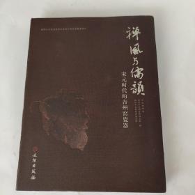禅风与儒韵:宋元时代的吉州窑瓷器