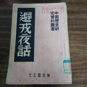 避戎夜话(中国历史研究资料丛书)  /1951年8月四版(内品好)