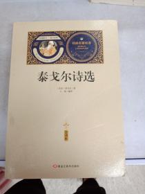 泰戈尔诗选 (印度)拉宾德拉纳特泰戈尔 黑龙江美术出版社