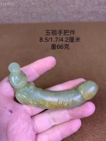 """汉代和田玉玉祖,祖实际上是男性生殖器之象形,后用于祭祀,加上示旁,即供奉祭祀之意,即成为""""祖""""。于是,考古中发现的男性生殖器形的物品,便也被称之为""""祖""""。"""