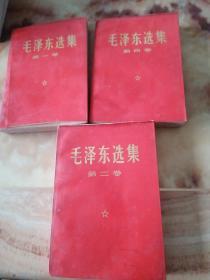 毛泽东选集(一二四卷)