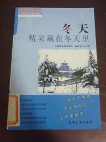 小学生实用主题阅读 冬天精灵藏在冬天里