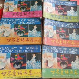 世界童话画库1-6册