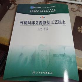 可摘局部义齿修复工艺技术,(第2版);【全国高职高专卫生部规划教材】