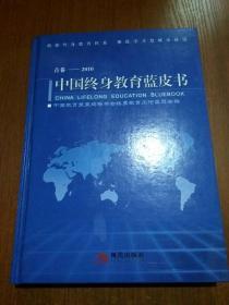 中国终身教育蓝皮书