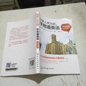 探索人类文明,学地道英语:英汉对照(插图本)