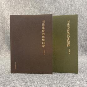 陈振濂签名《书法美育的经典图释》+《书法美育的思想启蒙》(锁线胶订;两册合售,签名签在其中一册上)