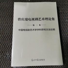 曾庆瑞电视剧艺术理论集 第二卷