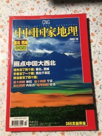 中国国家地理【塞北西域珍藏版】