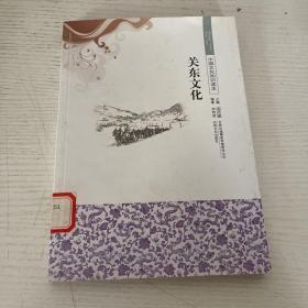 中国文化知识读本:关东文化