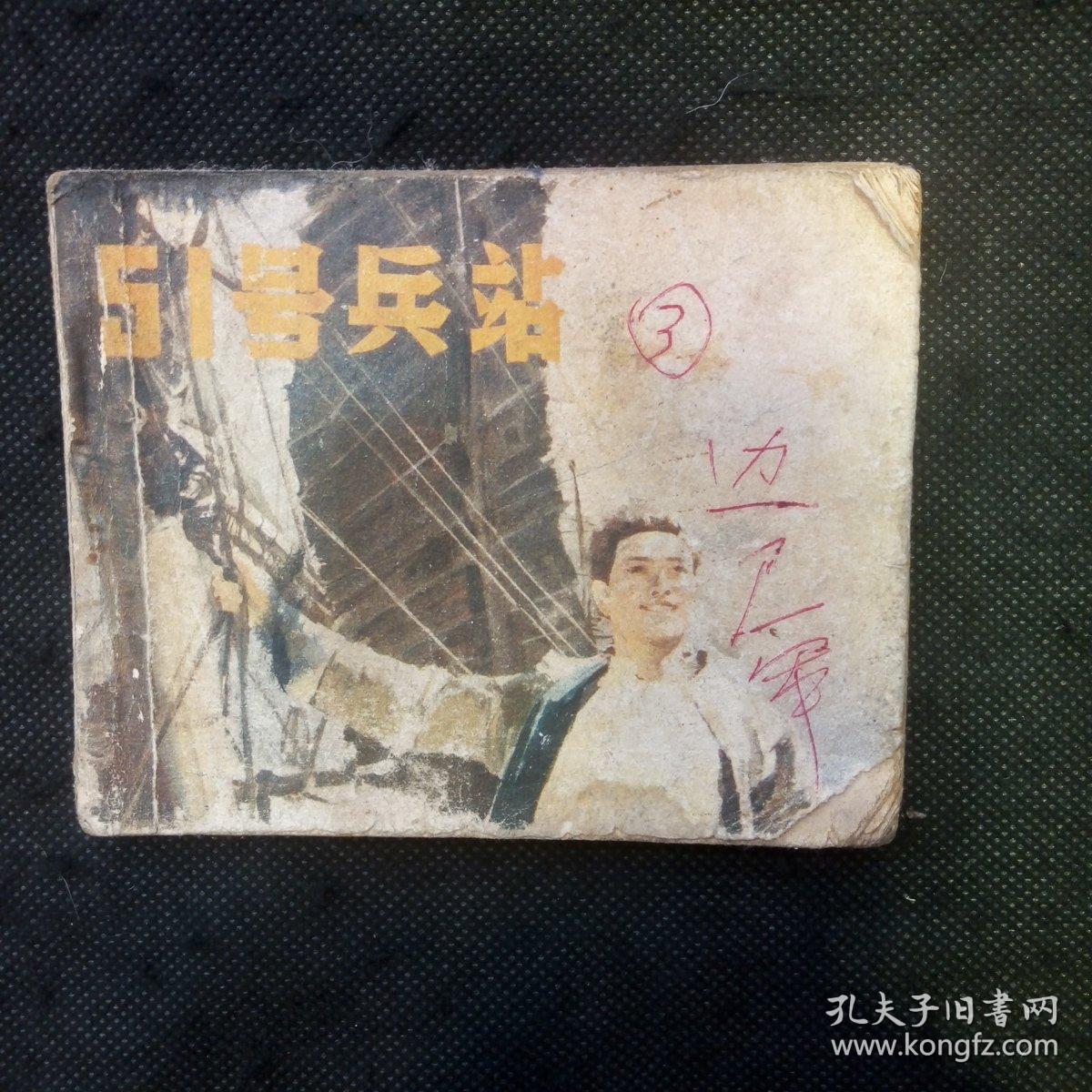 电影连环画:51号兵站